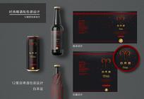 创意星座啤酒瓶系列包装白羊座包装