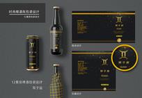 创意星座啤酒瓶系列包装双子座包装