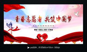 党建青春志愿者宣传展板设计