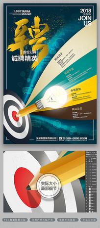 大气创意校园企业招聘海报