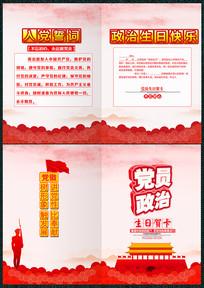 大气党员政治生日封面设计