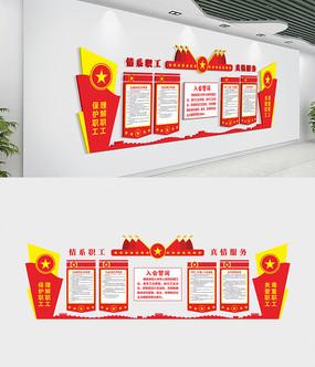 大气工会文化墙设计