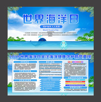 大气世界海洋日宣传展板