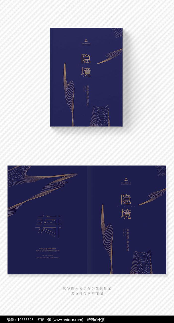 典雅中式地产品牌画册封面 图片
