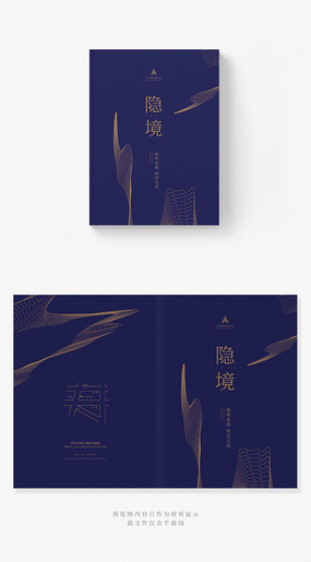 典雅中式地产品牌画册封面