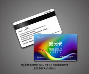动感炫彩时尚会员卡模板 CDR