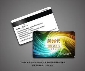 动感时尚精品会员卡模板 CDR
