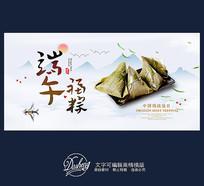 端午福粽端午节促销海报