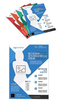 多种配色公司业务拓展宣传单