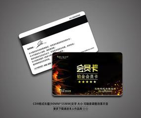 高档大气会员卡模板 CDR