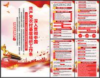 共产党农村基层组织工作条例展板