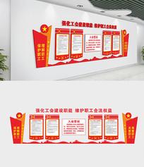 工会宣传文化墙设计