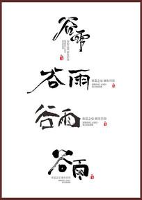 谷雨字体设计