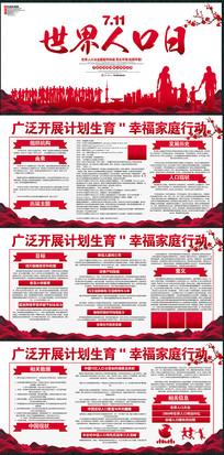 红色711世界人口日宣传展板 PSD