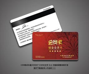 红色高档vip会员卡模板 CDR