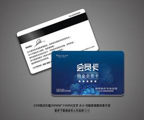 简约时尚大气会员卡模板 CDR