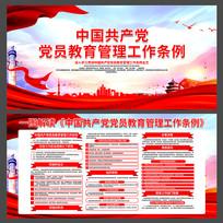 简约中国共产党党员教育管理工作条例展板