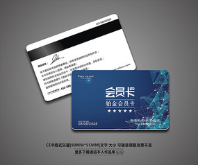 精品科技大气会员卡模板 CDR