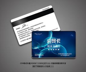 蓝色科技大气会员卡模板 CDR