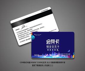 蓝色时尚会员卡模板设计 CDR