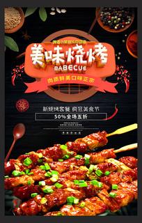 美味烧烤海报设计