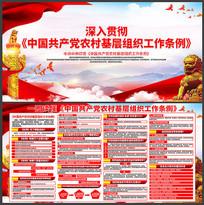 农村基层组织工作条例宣传展板