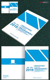 企业招标策划书封面设计