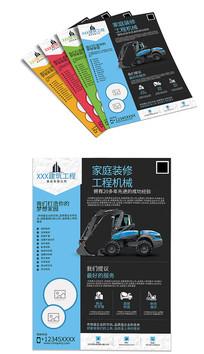 三种配色建筑工程机械公司宣传单