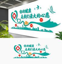 社区医院心灵驿站谈心室文化墙