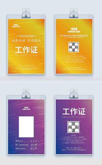 矢量企业工作证胸卡设计