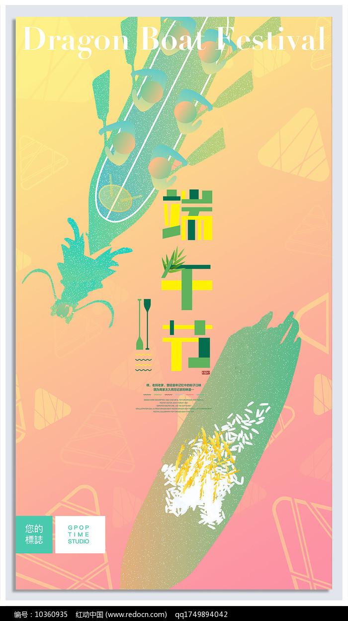 时尚创意端午节海报图片