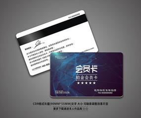 时尚大气会员卡模板 CDR