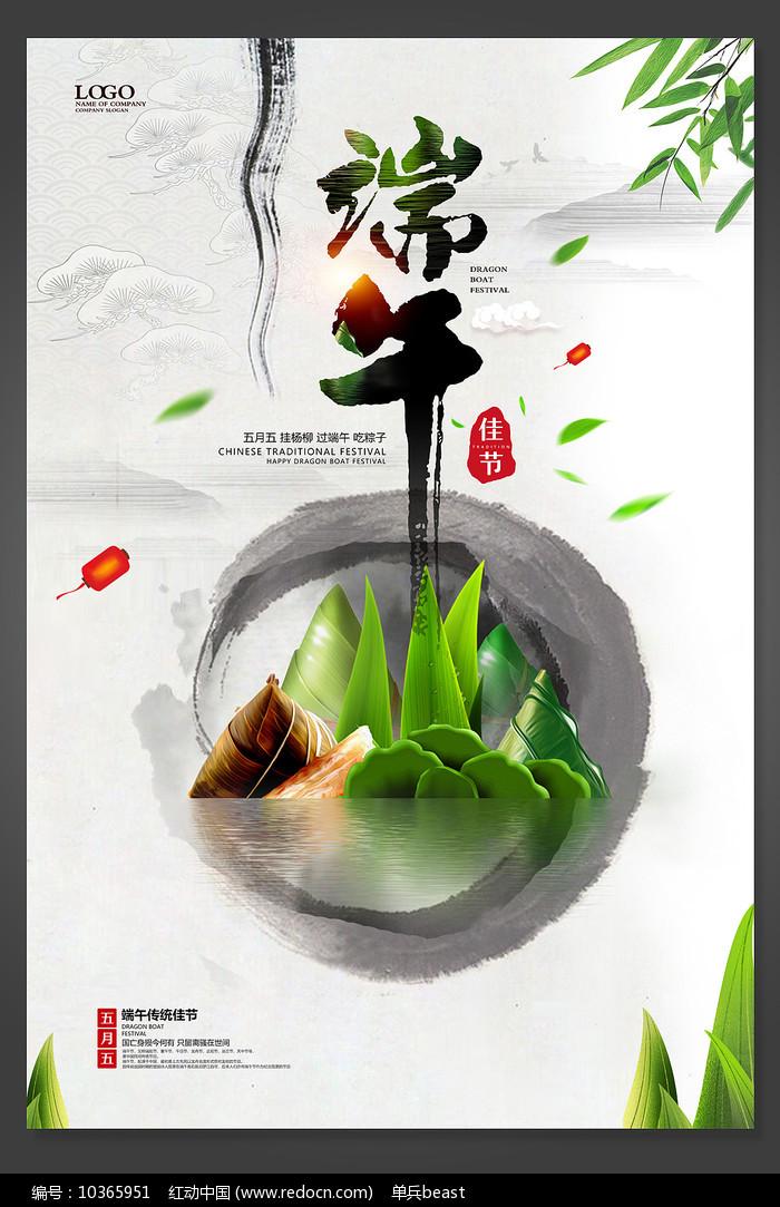 水墨中国风端午节宣传海报图片