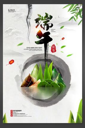 水墨中国风端午节宣传海报