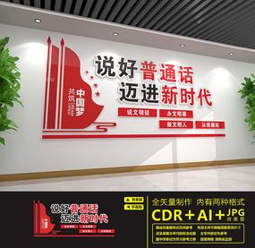推广普通话宣传文化墙设计