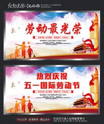 五一劳动节宣传展板设计