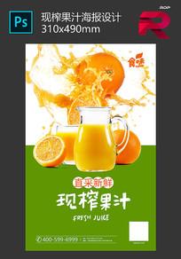 夏季现榨橙汁饮品海报