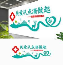 现代爱心立体医院文化墙设计