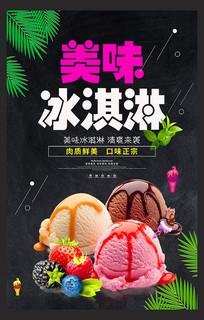 夏日美味冰淇淋草莓冷饮海报