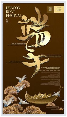 新中式端午节海报
