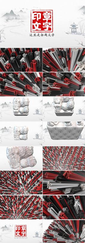 中国风水墨印章活字排版视频模板