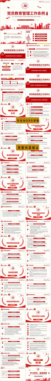 中国共产党党员教育管理工作条例解读ppt