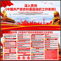 中国共产党农村基层组织工作条例展板