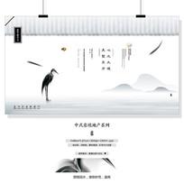 中式意境地产海报设计