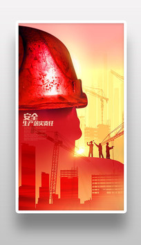 2019大气创意安全生产月海报设计