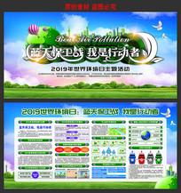 2019世界环境日展板