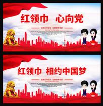 2019中国少先队员宣传标语展板