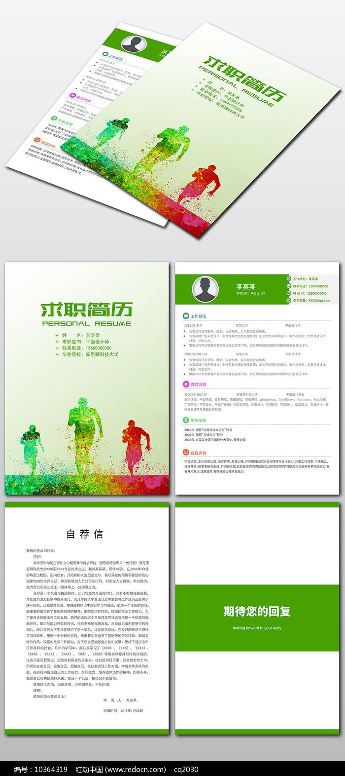 奔跑努力向上个人求职简历封面设计图片