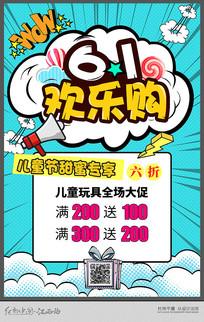 波普风格六一儿童节宣传促销活动背景设计