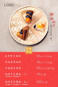 潮汕粽子尝鲜海报